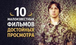 10малоизвестных фильмов, достойных просмотра