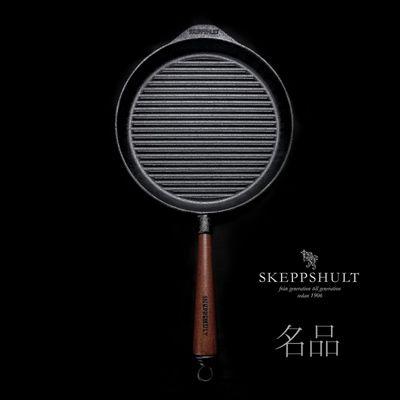 [SKEPPSHULT] Traditional Grillpan (22cm/25cm)