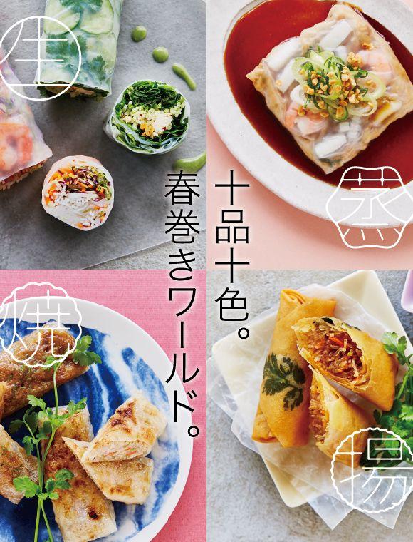 アジアン・サラダ 融合 website