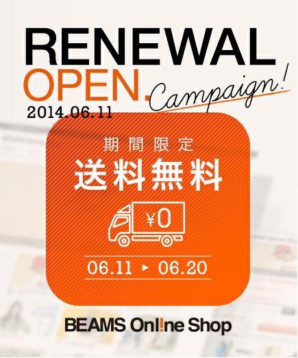 BEAMS Online Shopリニューアルオープン&送料無料キャンペーン / 全体ヘッドライン ビームス公式通販[BEAMS Online Shop]