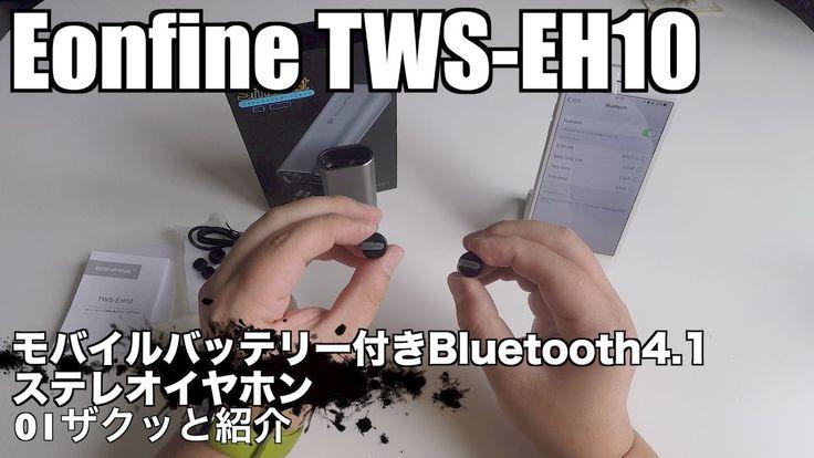 Eonfine TWS-EH10 左右独立型モバイルバッテリー付きBluetooth4.1 ステレオイヤホン マイク内蔵 ハンズフリー通話 左右...