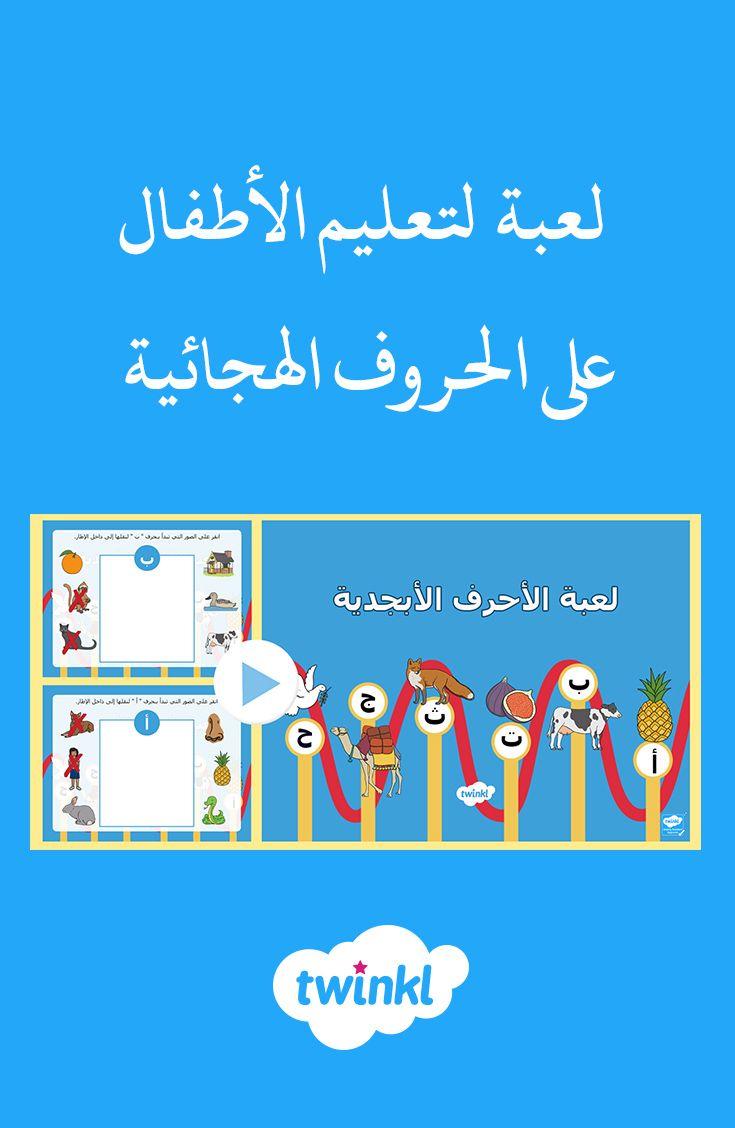 بوربوينت لعبة الحروف الأبجدية Arabic Alphabet For Kids Preschool Learning Activities Kindergarten Math Activities