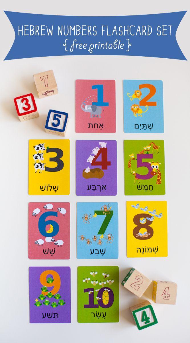Free Hebrew Numbers Printables (1-10)