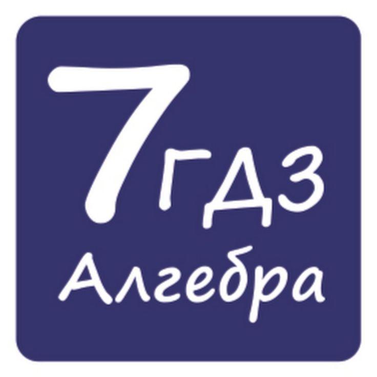 Канал проверки правильности решения домашних заданий: Алгебра 7 класс по учебнику Модкович А.Г.
