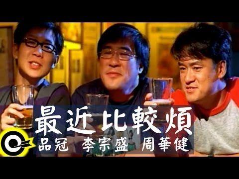 周華健 Wakin Chau&李宗盛 Jonathan Lee&品冠 Victor Wong【最近比較煩 Feel troubled】Offic...