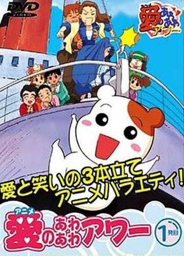 Oruchuban Ebichu VOSTFR | Animes-Mangas-DDL