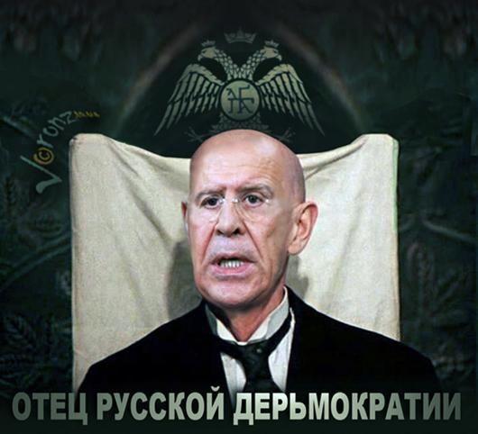 Картинка отец русской демократии