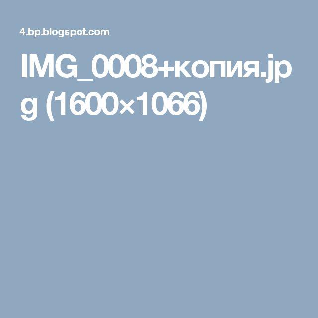 IMG_0008+копия.jpg (1600×1066)