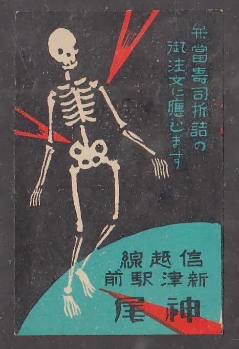 Skeleton matchbox label.