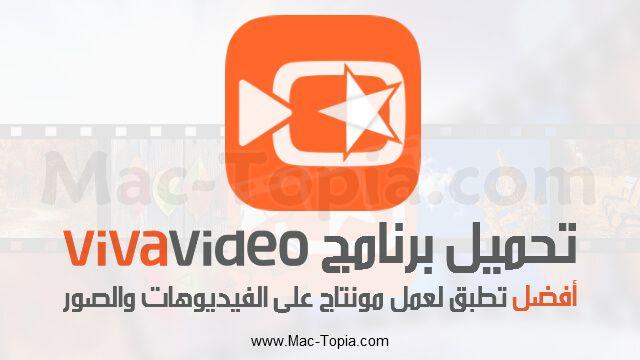 تحميل برنامج فيفا فيديو Viva Video محرر الفيديو للاندرويد و الايفون مجانا ماك توبيا Gaming Logos Nintendo Switch Logos