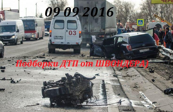 Подборки от ШВОНДЕРА) 09 09 2016