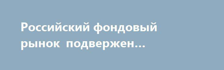 Российский фондовый рынок подвержен меньшим рискам http://прогноз-валют.рф/%d1%80%d0%be%d1%81%d1%81%d0%b8%d0%b9%d1%81%d0%ba%d0%b8%d0%b9-%d1%84%d0%be%d0%bd%d0%b4%d0%be%d0%b2%d1%8b%d0%b9-%d1%80%d1%8b%d0%bd%d0%be%d0%ba-%d0%bf%d0%be%d0%b4%d0%b2%d0%b5%d1%80%d0%b6%d0%b5%d0%bd/  Азиатские фондовые индексы вновь снижаются. Давление на развивающиеся рынки усиливается, что вполне закономерно после подъёма MSCI EM к верхней границе диапазона, в котором индекс торговался в 2011-2015 гг.Российский рынок…