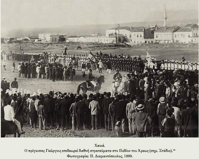 Chania...1899 Prince George inspects military troops at Field of Mars (present day stadium) photo: P. Diamandopoulos