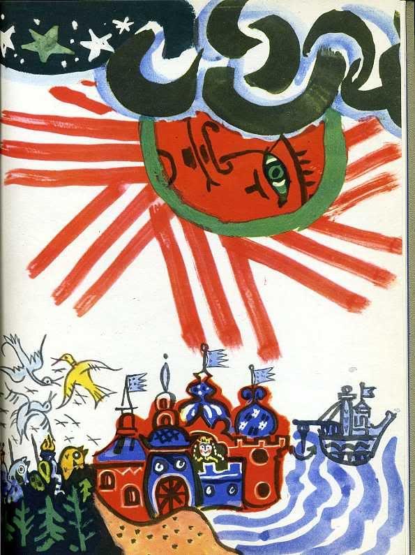 polny_shkaf: За тридевять земель. Русские народные сказки. Ил. Т. Мавриной. М.: Детская литература. 1970 г.