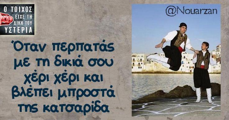 Όταν περπατάς με τη δικιά σου - Ο τοίχος είχε τη δική του υστερία – #nouarzan