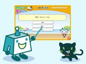 小学校の授業や宿題に役立つ、ドリルや動画、おすすめサイトなど。 - 国語 - 1年生 - Yahoo!きっず学習
