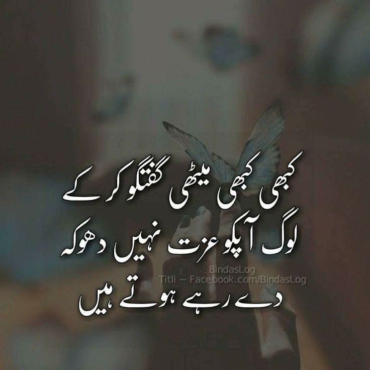 Quotes In Urdu: 25+ Best Urdu Quotes On Pinterest