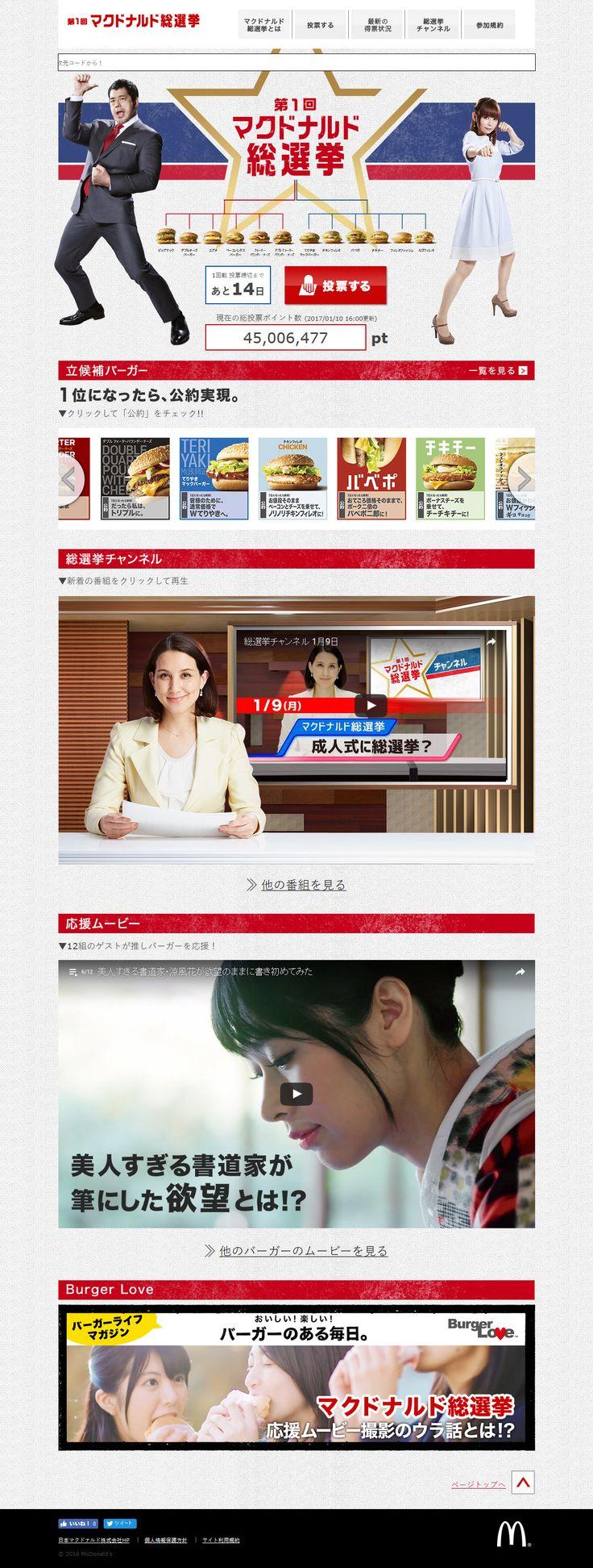 第1回マクドナルド総選挙 1回戦 投票受付中! http://mcdonalds-sosenkyo.jp/