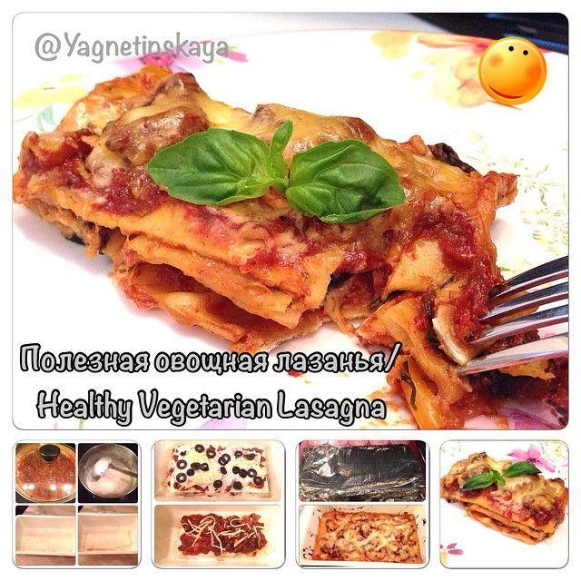 Диетическая вегетарианская лазанья/ Healthy Vegetarian Mushrooms Lasagna - правильный обед (диетические панини/бурито/тортильи) - Полезные рецепты - Правильное питание или как правильно похудеть