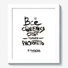 Картина «Всё сбудется, стоит только расхотеть.' - Фаина Раневская.» #art #watercolor #акварель #art_we_inspire #paint #sketch #artwork #lettering #handlettering #brushlettering #drawing #alyamsk_art #иллюстрация