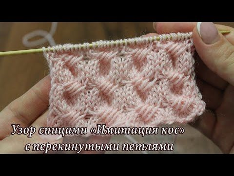 Узор спицами «Имитация кос» с перекинутыми петлями, видео | Knitting patterns Cross-Stitch Cable - YouTube