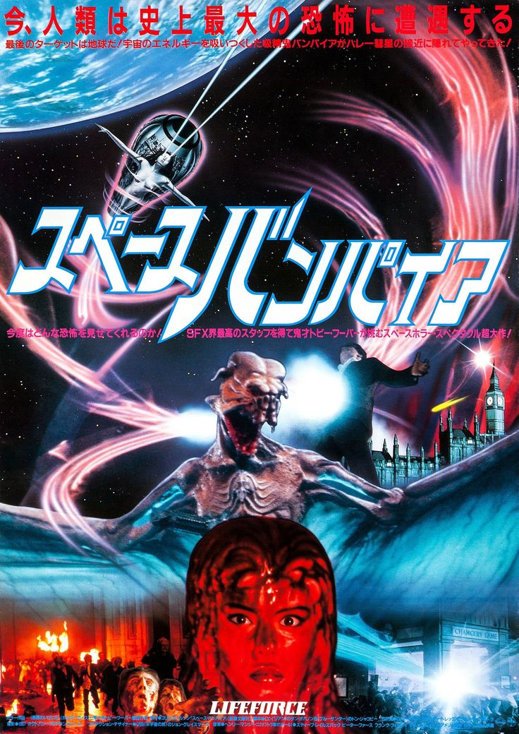foreignmovieposters:  Lifeforce (1985). Japanese poster.