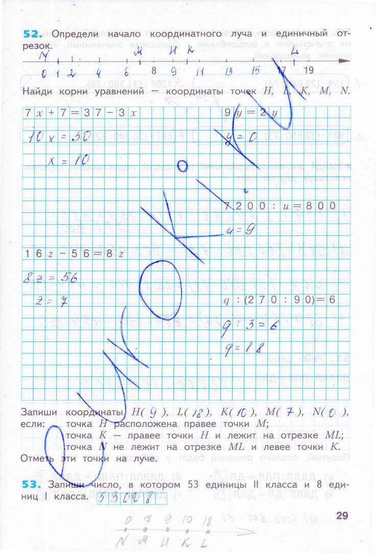 Скачать гдз по математике 5 класс великин на телефон nokia x