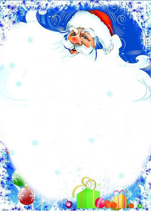 Письмо от Деда Мороза: