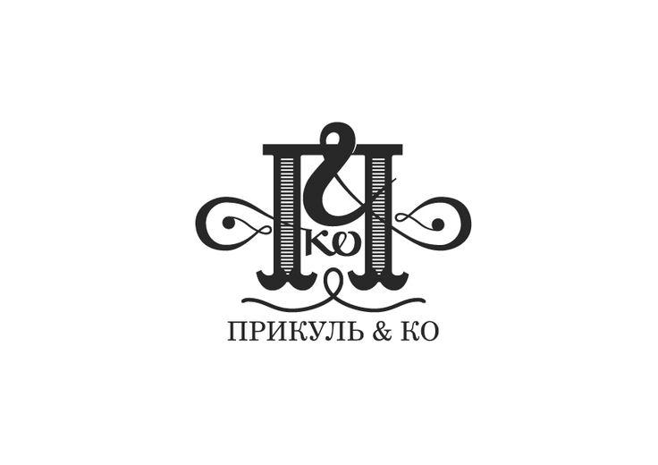 """Логотип для юридической компании """"Прикуль & Ко"""", г. Екатеринбург"""