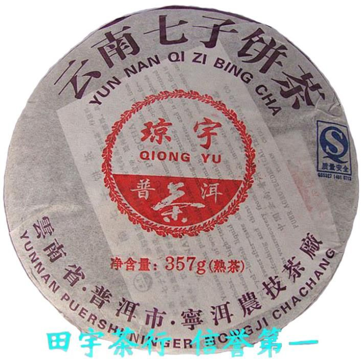 Пу эр чай семь торт премиум 357 г пуерх пуэр чай, Приготовленный китайский юньнань чай для потери веса продуктов мужчины и женщины
