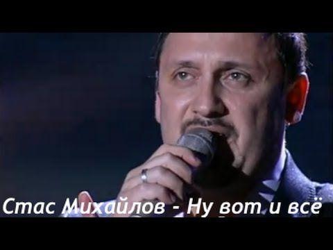 Стас Михайлов - Ну вот и всё | Музыка | Постила