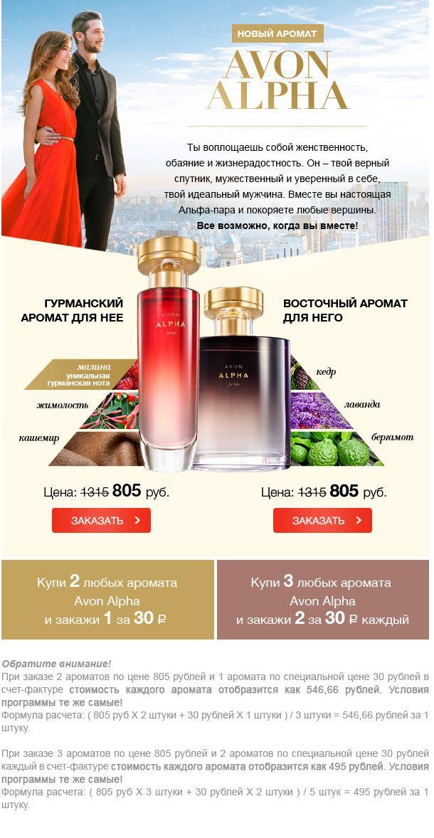 Письмо «Закажите 2 аромата Avon Alpha за 30 рублей каждый» — Avon — Яндекс.Почта