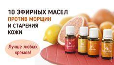 Не спешите стареть раньше времени! Вернуть коже эластичность и гладкость помогут натуральные эфирные масла, которые сейчас продаются в любой аптеке…
