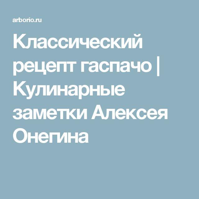 Классический рецепт гаспачо |  Кулинарные заметки Алексея Онегина