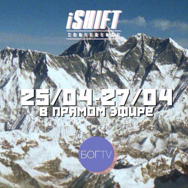 25/04-27/04 Молодежная конференция #iSHIFT14 в прямом эфире на www.Bog.tv