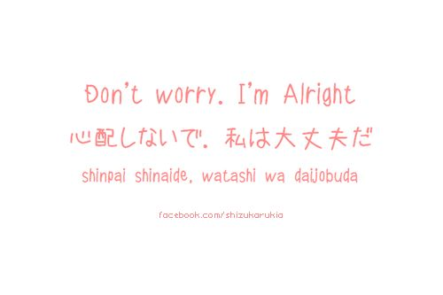 """Or if you want to make the last half """"im alright"""" easier, you can say """"daijoubu desu"""" (大丈夫です/だいじょぶです)。#japanese"""