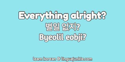 Korean Phrases: Cute Words, Phrases & Quotes. Part 7 | LinguaJunkie.com