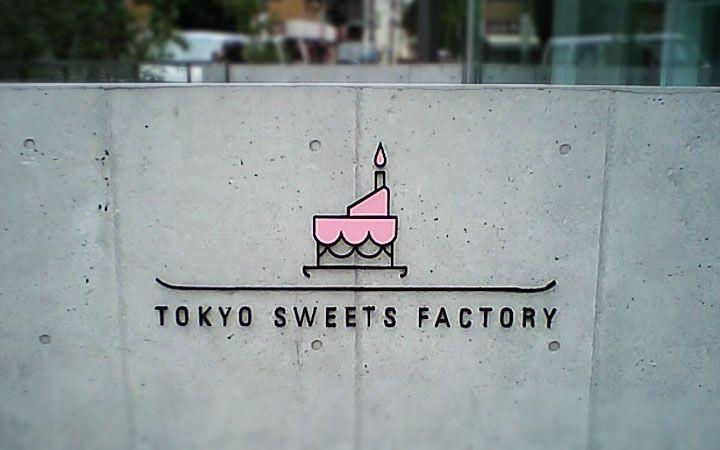 日本街頭的標誌與招牌案例欣賞 » ㄇㄞˋ點子