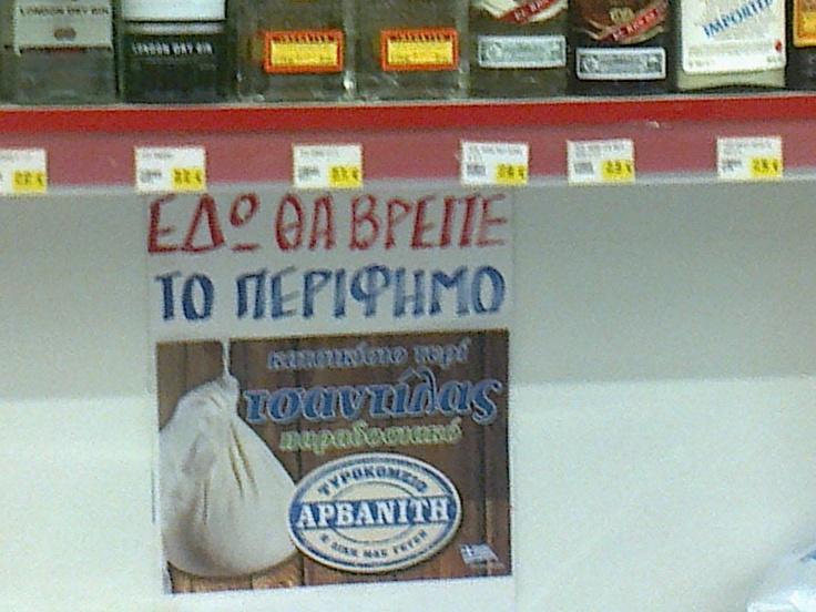 From a Mini Market in Greece.