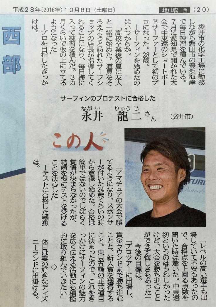 中東遠初プロサーファー誕生 袋井の男性、難関試験一発合格 / 静岡新聞 #袋井市 #サーフィン