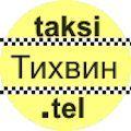 Такси Тихвин http://tikhvin.taksi.tel