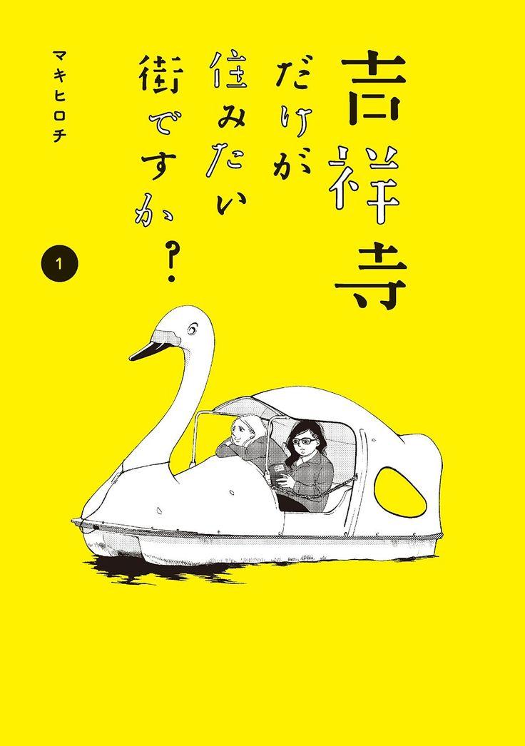 吉祥寺だけが住みたい街ですか?(1)/ヤンマガKCスペシャル/マキヒロチ (著)