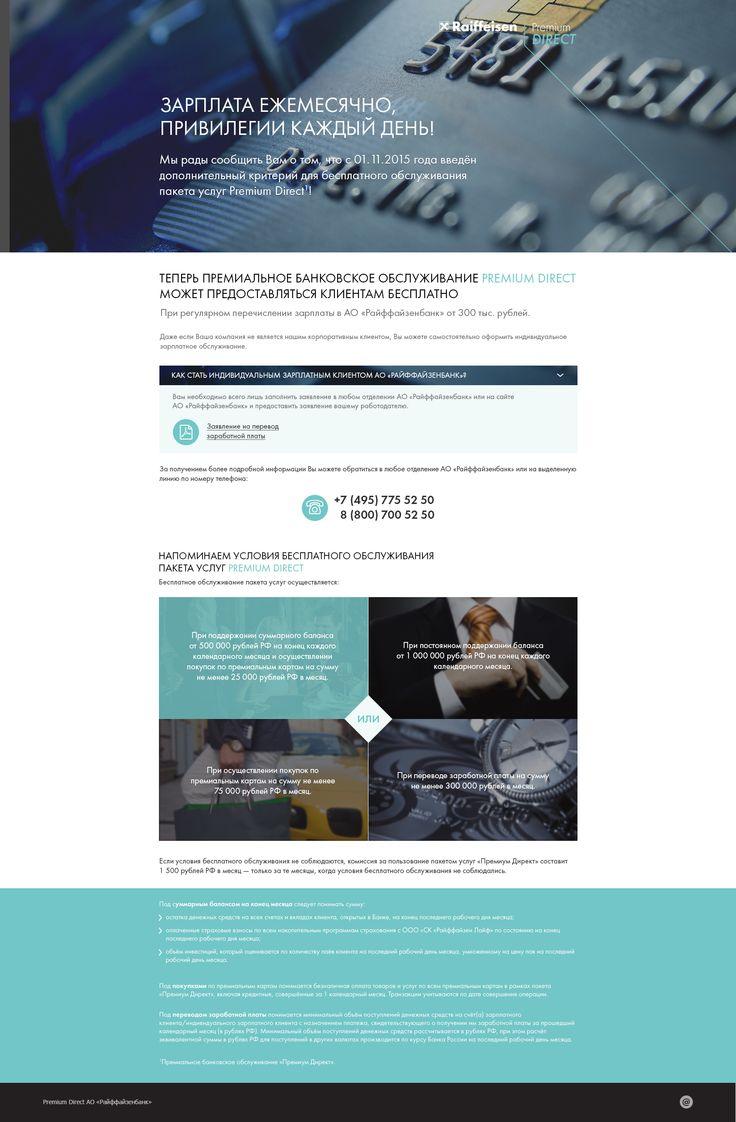RAIFFEISEN: We help the subscribers to get to a new service level. // РАЙФФАЙЗЕН: Помогаем подписчикам перейти на новый уровень обслуживания. #EMAILMATRIX #emailmarketing #landingpage
