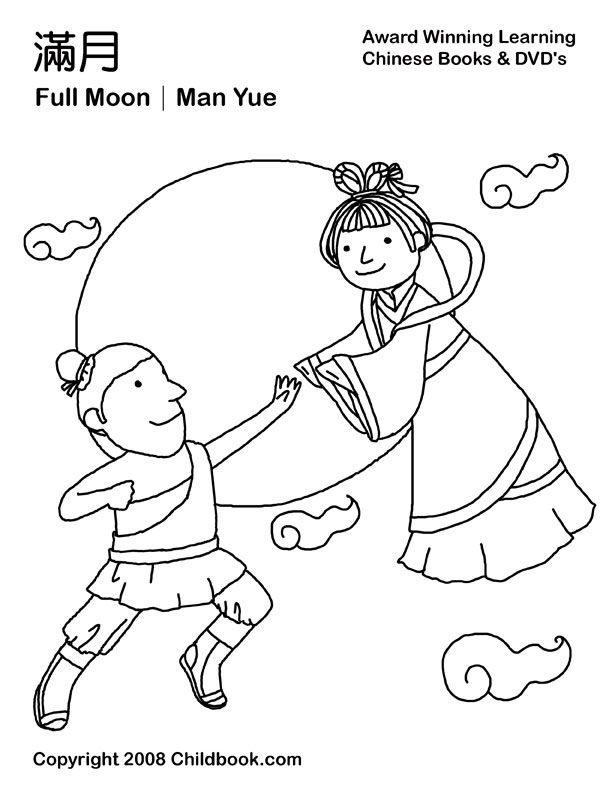 http://resources.childbook.com/chinese_coloring/moon_festival_coloring_pages/fullmoon.jpg On the Full Moon, Hou Yi who is now the sun god, can visit his wife, Chiang E the Moon Goddess.