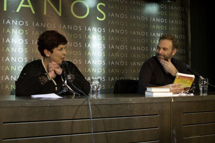 Λένα Μαντά και Μάκης Πουνέντης στο βιβλιοπωλείο ΙΑΝΟΣ στην Αθήνα σε μια εκδήλωση για το βιβλίο ΗΤΑΝ ΕΝΑΣ ΚΑΦΕΣ ΣΤΗ ΧΟΒΟΛΗ!