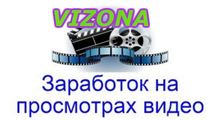 VIZONA - Самый лёгкий и приятный заработок!!!
