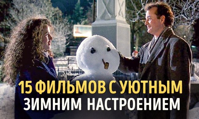 15 фильмов с уютным зимним настроением