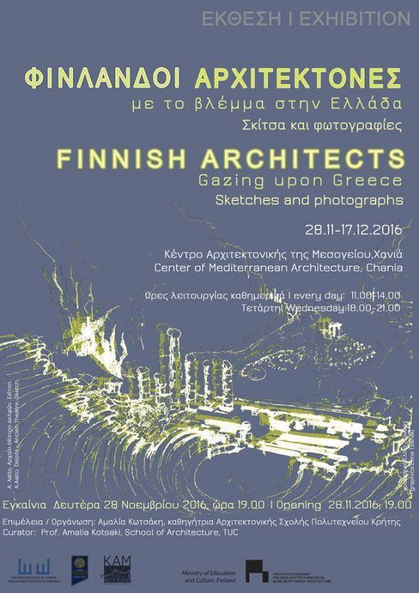 Φινλανδοί αρχιτέκτονες. Με το βλέμμα στην Ελλάδα. Έκθεση στο ΚΑΜ.