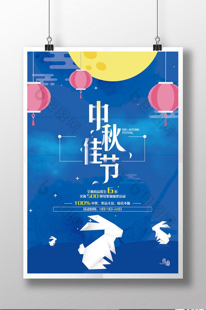 Flat Cartoon Mid Autumn Festival Promotion Poster Template Psd Free Download Pikbest Mid Autumn Festival Poster Template Sale Poster