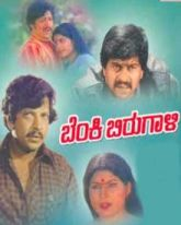 Benki Birugali Kannada Movie Online - Rishi, Namitha, Sandhya, Rekha Vedavyas, Bhanu Sri Mehra and Saloni Aswani. Directed by SK Basheed. Music by MM Srilekha. 1984 Benki Birugali Kannada Movie Online.